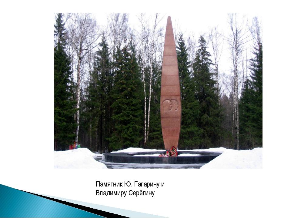 Памятник Ю. Гагарину и Владимиру Серёгину