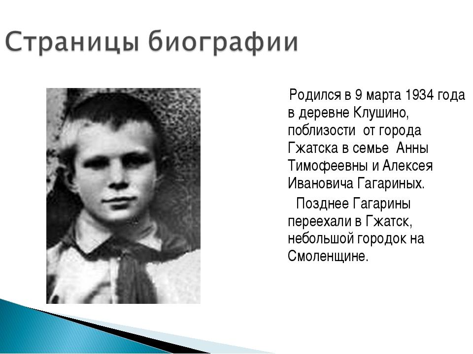 Родился в 9 марта 1934 года в деревне Клушино, поблизости от города Гжатска...