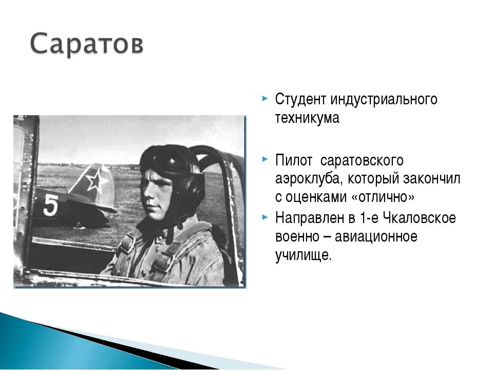 Студент индустриального техникума Пилот саратовского аэроклуба, который закон...