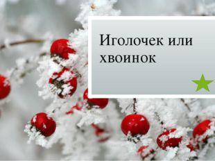 Вопросы к тексту Царство Растения Свойства растений Растения — это царство э