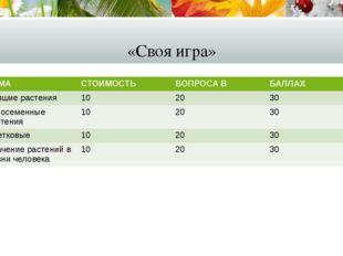 Наиболее многочисленный класс отдела Голосеменные растения это… Голосеменные