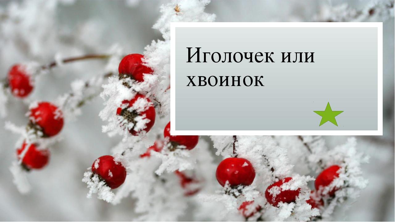 Вопросы к тексту Царство Растения Свойства растений Растения — это царство э...