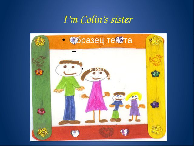 I'm Colin's sister