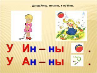Догадайтесь, кто Анна, а кто Инна.