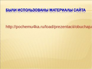 http://pochemu4ka.ru/load/prezentacii/obuchajushhie_prezentacii/bukva_b/52-1