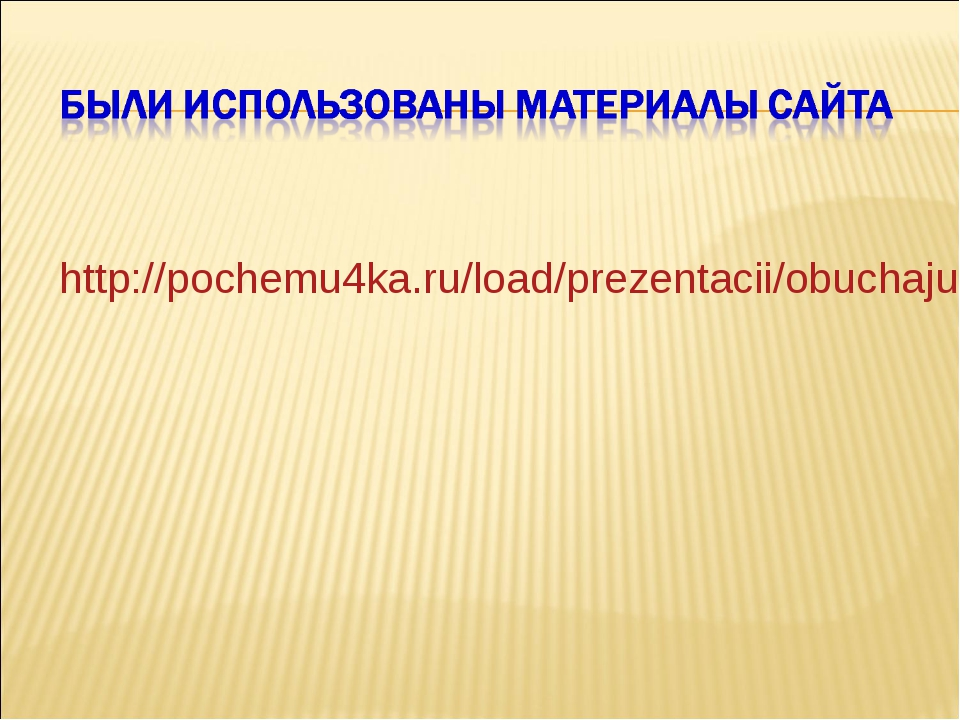 http://pochemu4ka.ru/load/prezentacii/obuchajushhie_prezentacii/bukva_b/52-1...