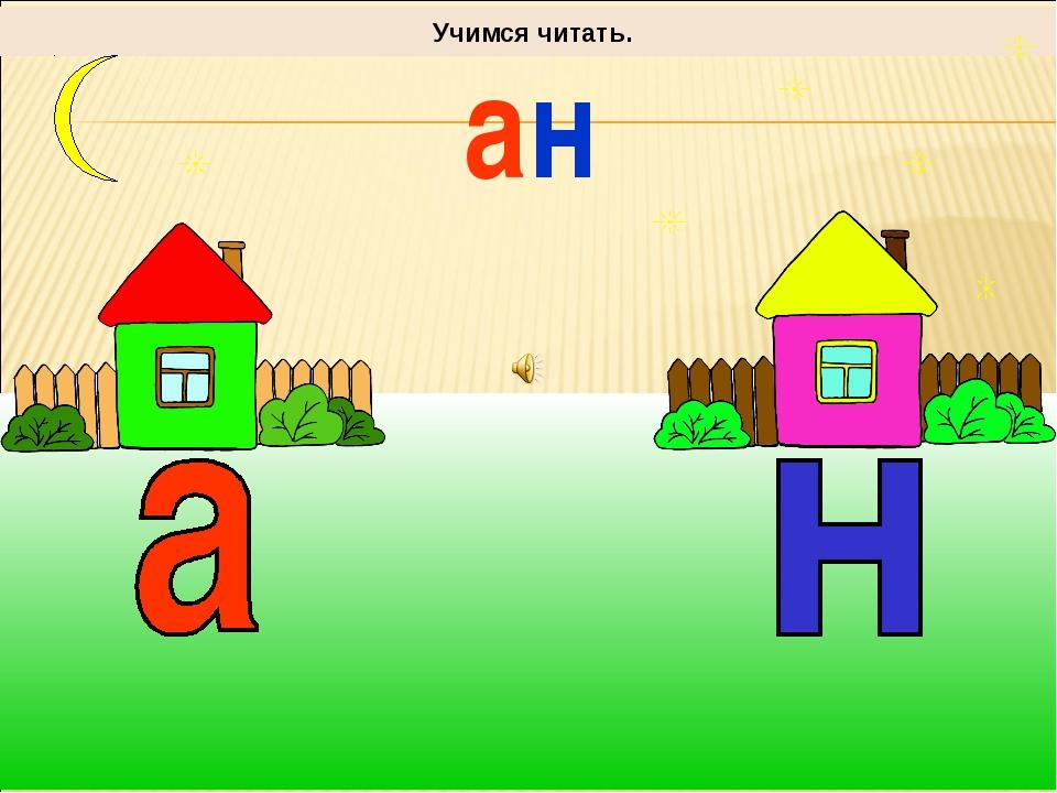 Учимся читать. ан