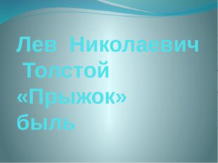 Лев Николаевич Толстой «Прыжок» быль