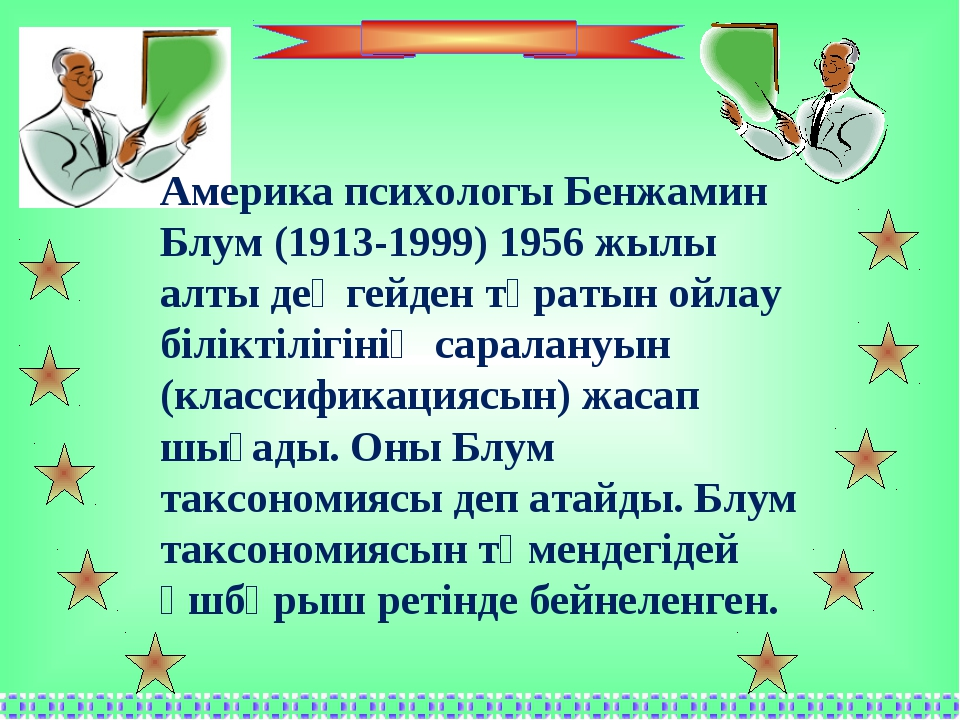 Америка психологы Бенжамин Блум (1913-1999) 1956 жылы алты деңгейден тұратын...
