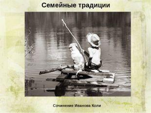 Семейные традиции Сочинение Иванова Коли
