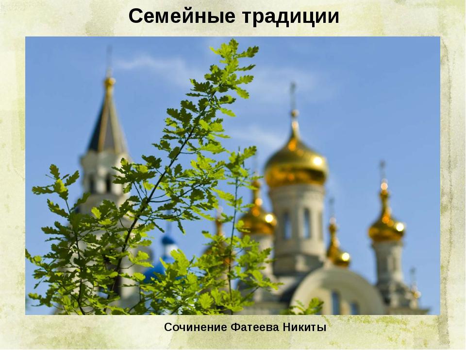 Семейные традиции Сочинение Фатеева Никиты