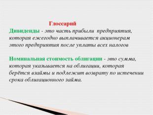 Глоссарий Дивиденды - это часть прибыли предприятия, которая ежегодно выплач
