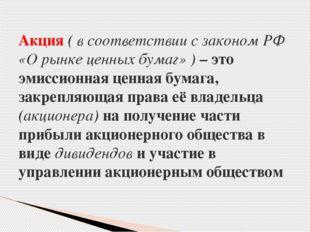 Акция ( в соответствии с законом РФ «О рынке ценных бумаг» ) – это эмиссионна