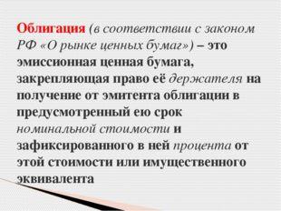 Облигация (в соответствии с законом РФ «О рынке ценных бумаг») – это эмиссион