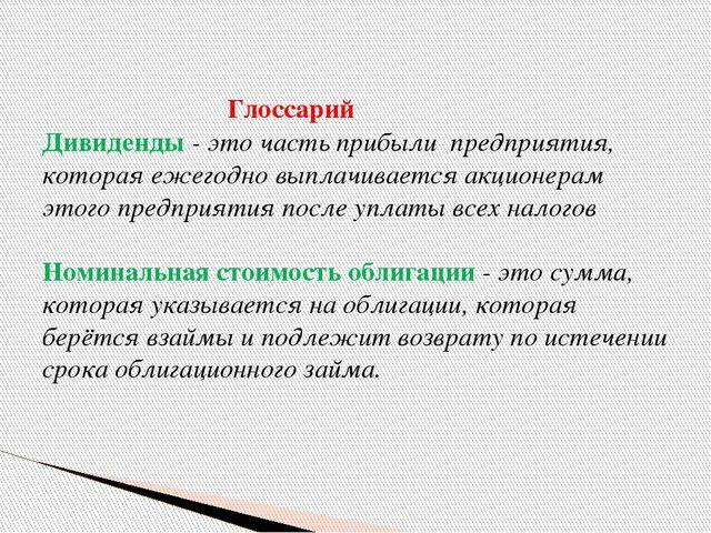 Глоссарий Дивиденды - это часть прибыли предприятия, которая ежегодно выплач...