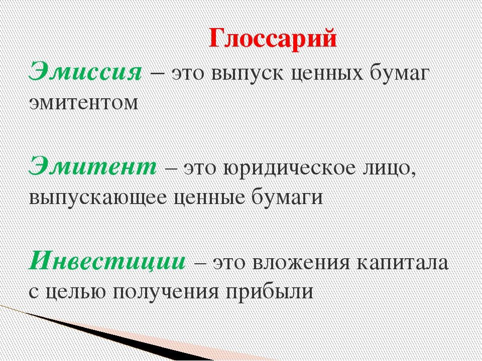 Глоссарий Эмиссия – это выпуск ценных бумаг эмитентом Эмитент – это юридичес...