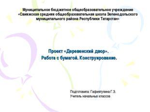 Муниципальное бюджетное общеобразовательное учреждение «Свияжская средняя общ