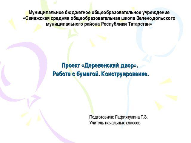Муниципальное бюджетное общеобразовательное учреждение «Свияжская средняя общ...