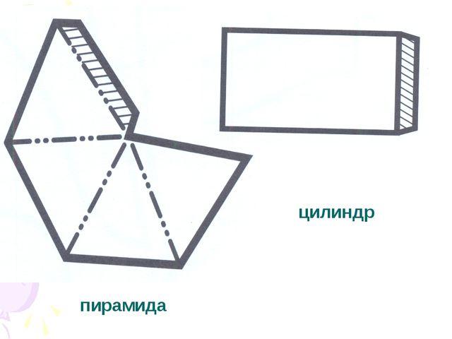 пирамида цилиндр