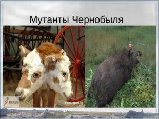 Мутанты Чернобыля