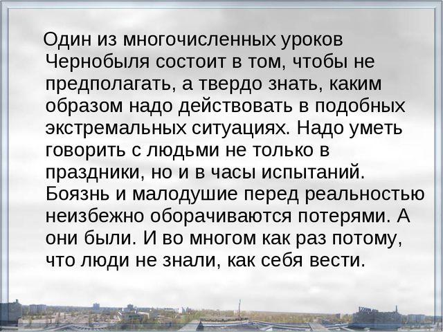 Один из многочисленных уроков Чернобыля состоит в том, чтобы не предполагать...