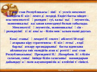 Қазақстан Республикасы өзінің тәуелсіз мемлекет екендігін бүкіл әлемге дәлел