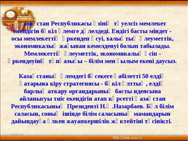 Қазақстан Республикасы өзінің тәуелсіз мемлекет екендігін бүкіл әлемге дәлел...
