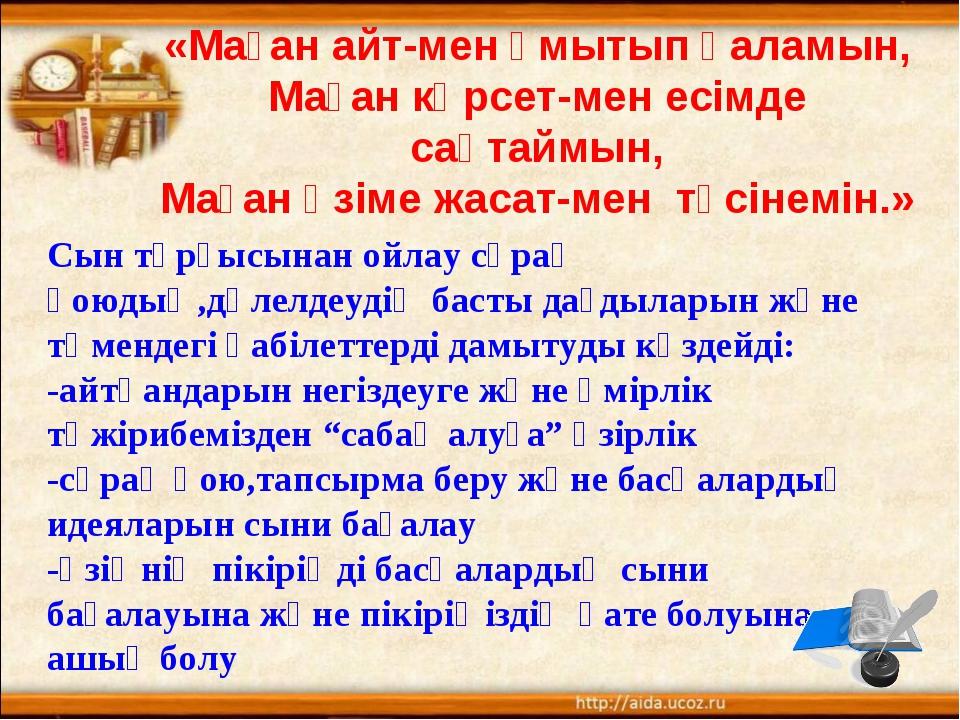 «Маған айт-мен ұмытып қаламын, Маған көрсет-мен есімде сақтаймын, Маған өзіме...