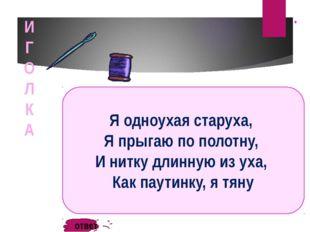 И Г О Л К А . ответ Для детей уКорнея Чуковского вкабинете было немало заня