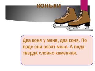 коньки Однажды Корней Иванович часа три лепил с детьми из глины разные фигурк