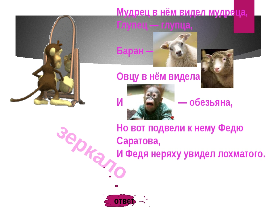 зеркало Мудрец в нём видел мудреца, Глупец — глупца, Баран — барана, Овцу в н...
