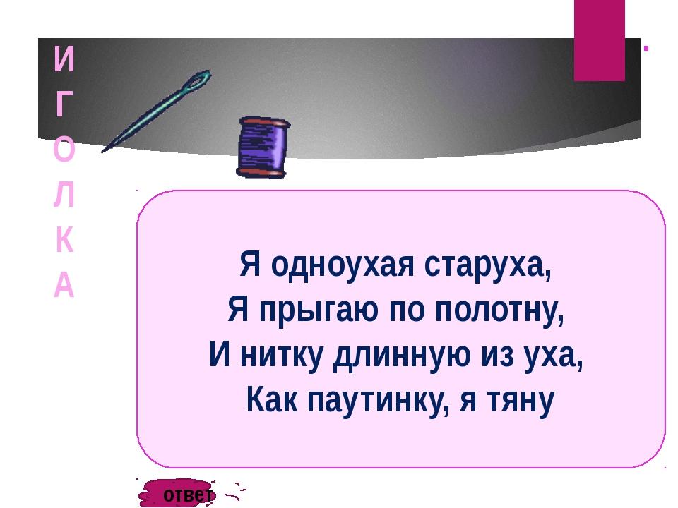 И Г О Л К А . ответ Для детей уКорнея Чуковского вкабинете было немало заня...