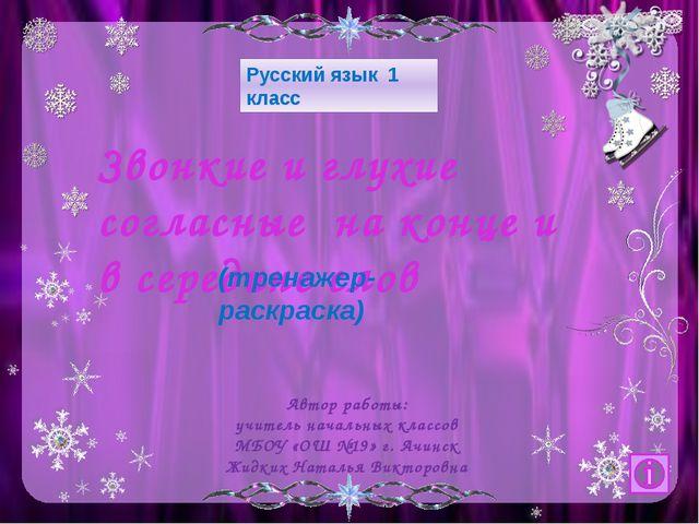Звонкие и глухие согласные на конце и в середине слов Русский язык 1 класс Ав...