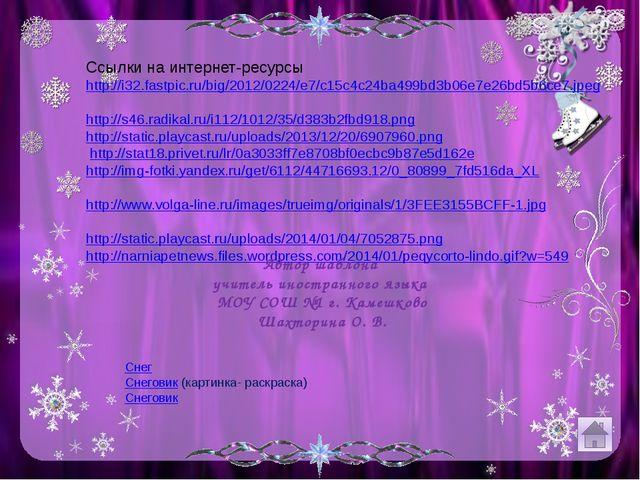 Ссылки на интернет-ресурсы http://i32.fastpic.ru/big/2012/0224/e7/c15c4c24ba4...
