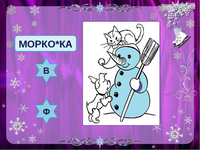 МОРКО*КА Ф В