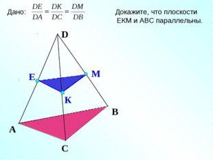 К Е М А С В Дано: Докажите, что плоскости ЕКМ и АВС параллельны.
