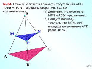 A D C № 54. Точка В не лежит в плоскости треугольника АDC, точки М, P, N – се