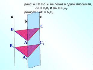 C1 a b Дано: a II b II c и не лежат в одной плоскости, АВ II А1В1 и ВС II B1C