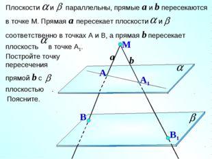 Плоскости и параллельны, прямые a и b пересекаются в точке М. Прямая a пересе