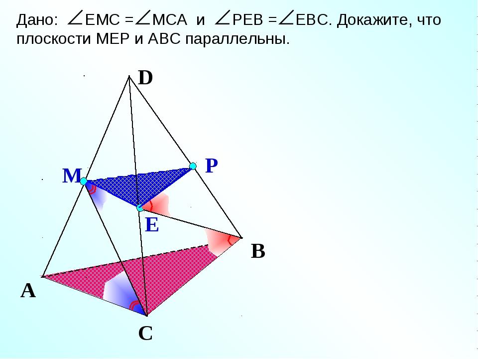 Е М Р А С В Дано: ЕМС = МСА и РЕВ = ЕВС. Докажите, что плоскости МЕР и АВС па...