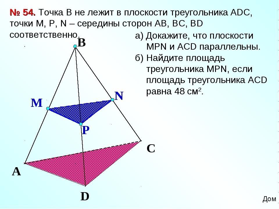 A D C № 54. Точка В не лежит в плоскости треугольника АDC, точки М, P, N – се...