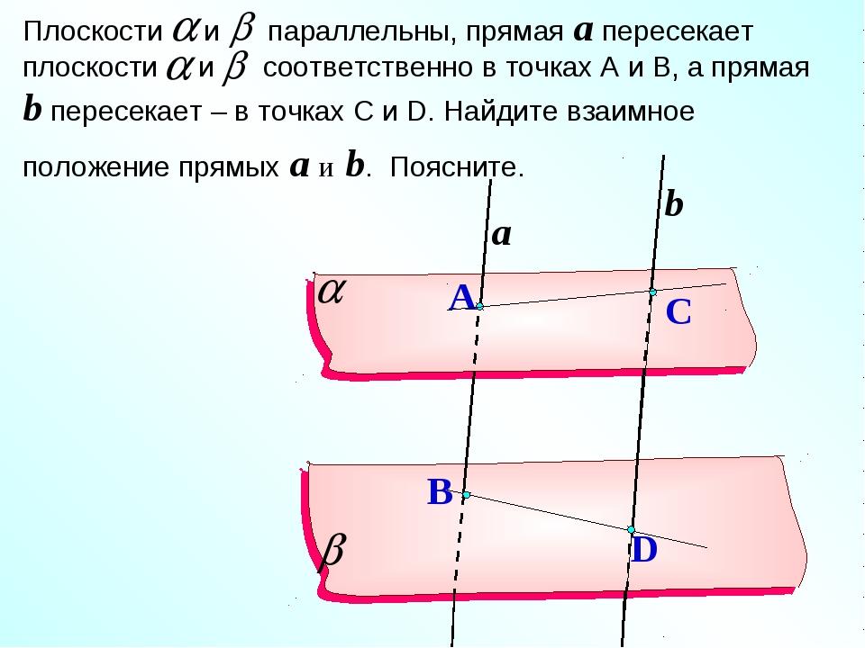 Плоскости и параллельны, прямая a пересекает плоскости и соответственно в точ...