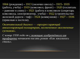 1904 (рождение) – 1913 (окончил школу) – 1915- 1919 (работа, учеба) – 1919 (к