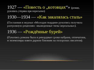 """1927 — «Повесть о """"котовцах""""» (роман, рукопись утеряна при пересылке) 1930—19"""