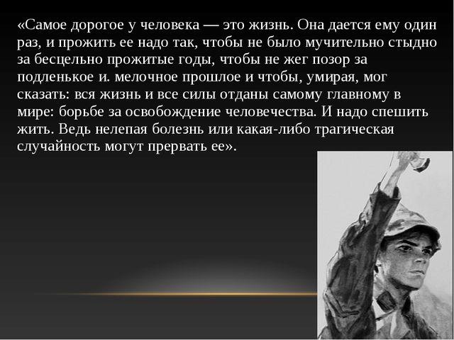 «Самое дорогое у человека — это жизнь. Она дается ему один раз, и прожить ее...