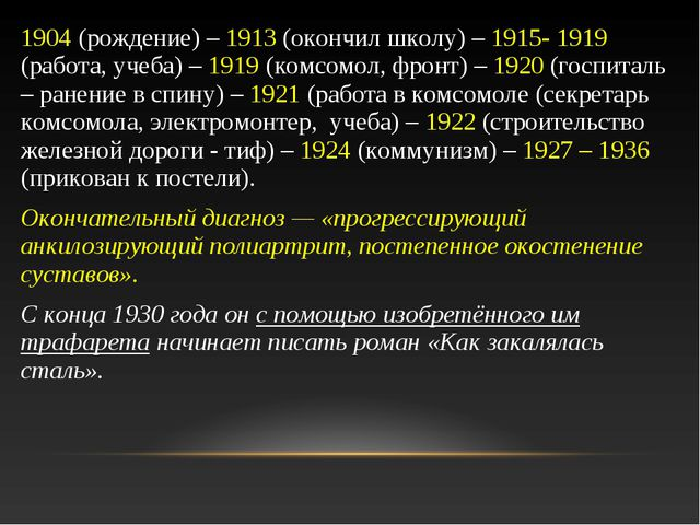 1904 (рождение) – 1913 (окончил школу) – 1915- 1919 (работа, учеба) – 1919 (к...