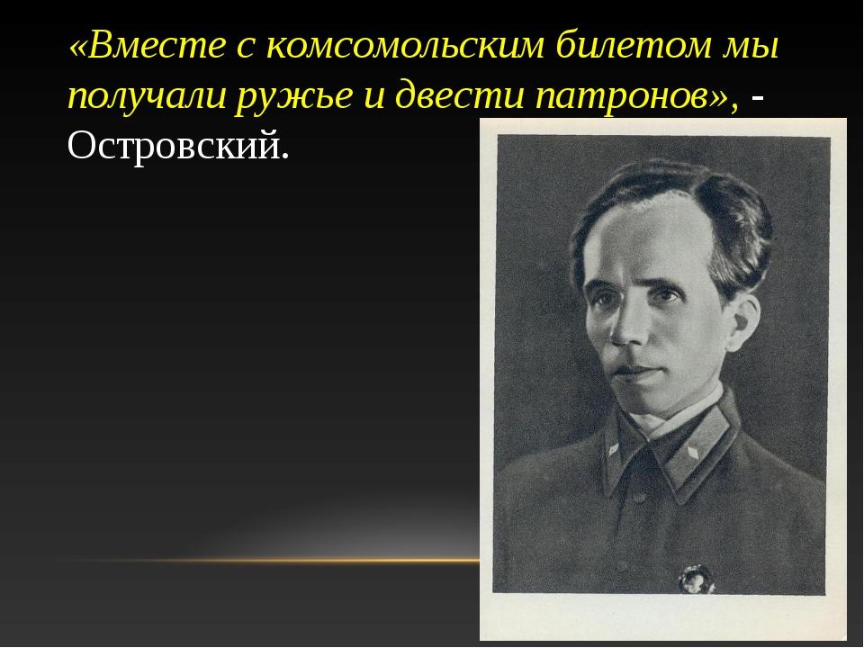 «Вместе с комсомольским билетом мы получали ружье и двести патронов», - Остро...