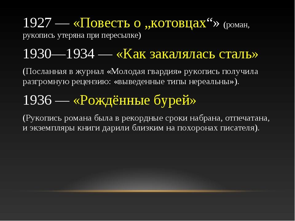 """1927 — «Повесть о """"котовцах""""» (роман, рукопись утеряна при пересылке) 1930—19..."""
