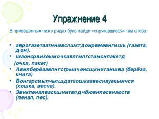 Упражнение 4 В приведенных ниже рядах букв найди «спрятавшиеся» там слова: ав