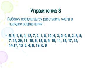 Упражнение 8 Ребёнку предлагается расставить числа в порядке возрастания: 5,